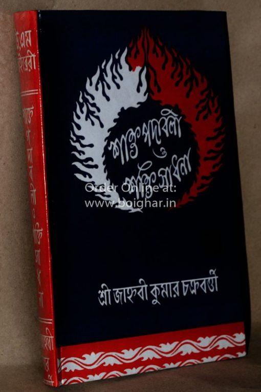 Shaktopadaboli O Shaktisadhana