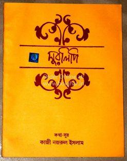 Suralipi