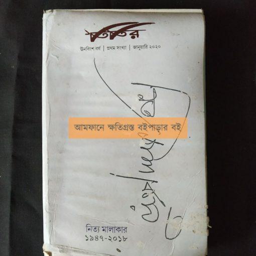 Titir - Nityamalakar Sankhya
