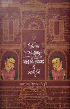 Unish Shatoker Banglajibon O Sanskriti