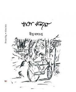 Khata-Kolome