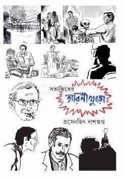 Satyajiter Tarinikhuro