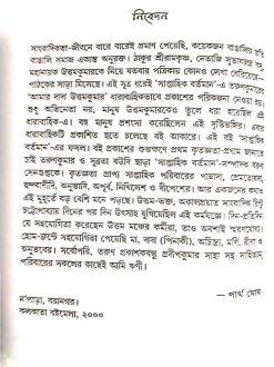 Aamar Dada Uttamkumar