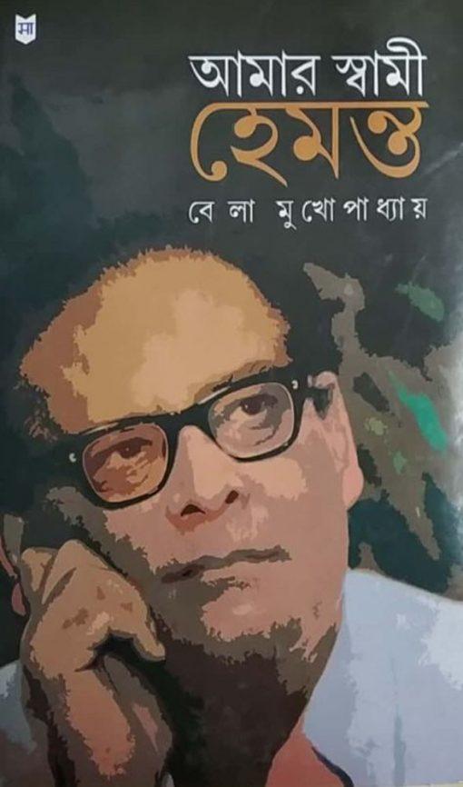 Aamar Swami Hemanta