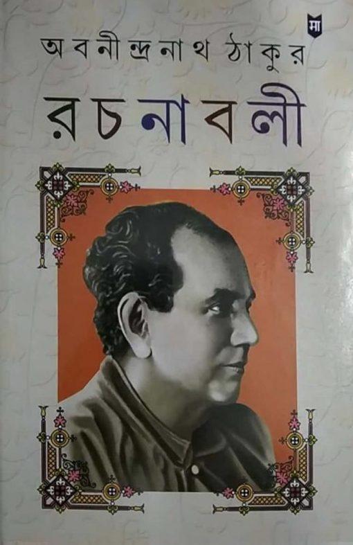 Abanindra Tagore Rachanaboli