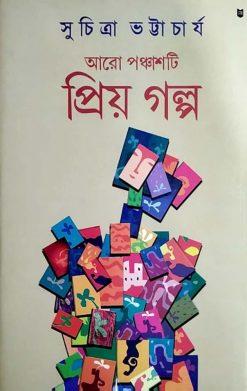 Aro Panchasti Priyo Golpo-Suchitra Bhattacharya