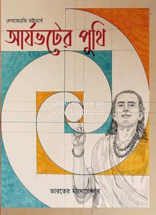 Aryabhater Punthi