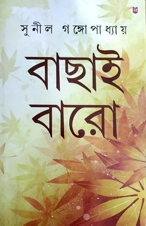 Bachhai Baro-Sunil Gangopadhyay