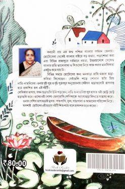 Chhhadai Chhadai Chhelebela