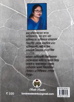 Ashraygatha