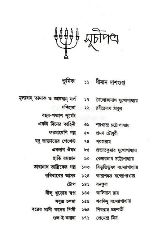 Baithaki Golpo