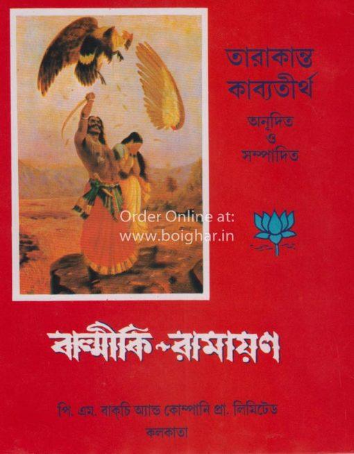 Balmiki Ramayan