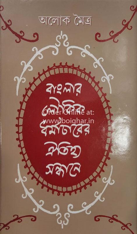 Banglar Loukik Dharmacharer Oitijhyo Sandhane