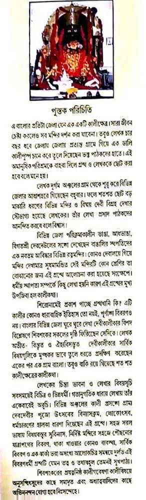 Banglar Prachin Kalikatha