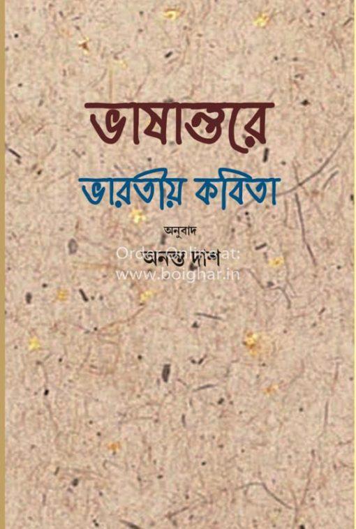 Bhasantare Bharotiya Kobita