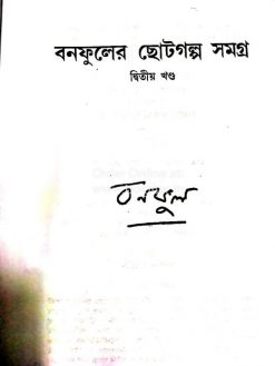 Bonofuler Chhotogolpo Samagra Part 2