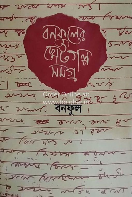 Bonofuler Chhotogolpo Samagra Part 1 & 2