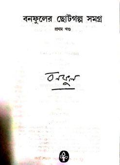 Bonofuler Chhotogolpo Samagra Part 1