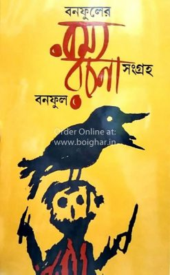 Bonofuler Ramya Rachana Sangraha