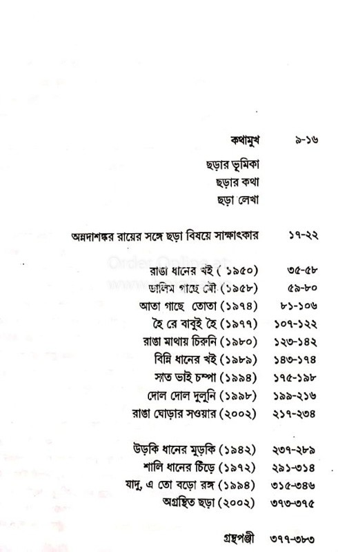 Annadashankar Roy Chhara Samagra