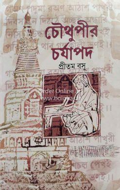 Chouthupir Charjapad
