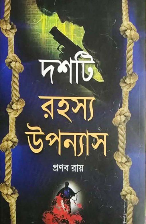 Doshti Rahasya Uponyas-Pranab Roy
