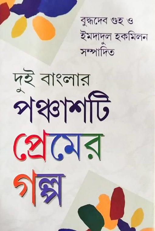 Dui Banglar Panchasti Premer Golpo