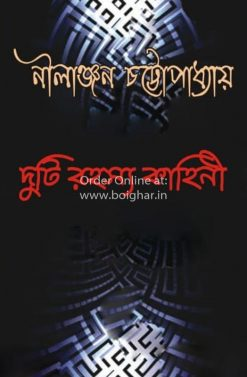 Duti Rahasya Kahini