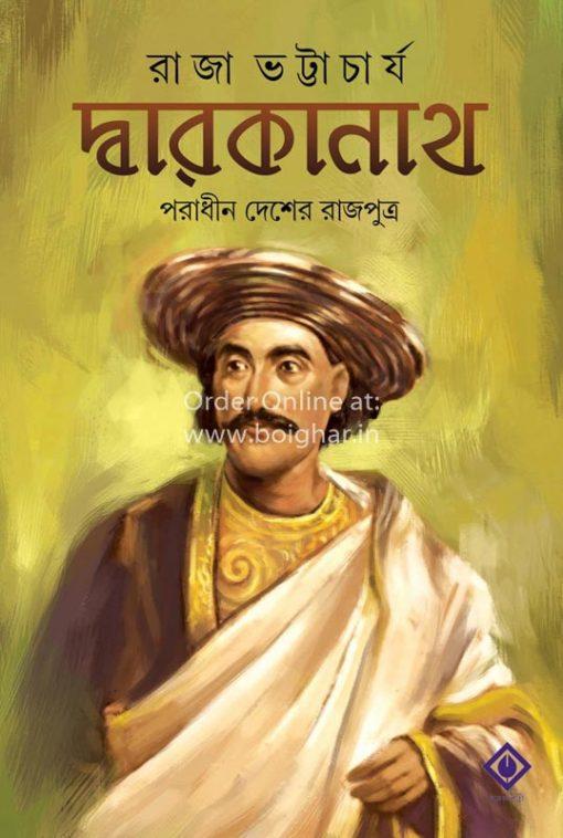 Dwarakanath Paradhin Desher Rajputra