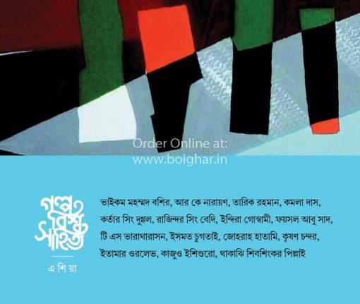 Golpo Biswa Sahitya-Asia