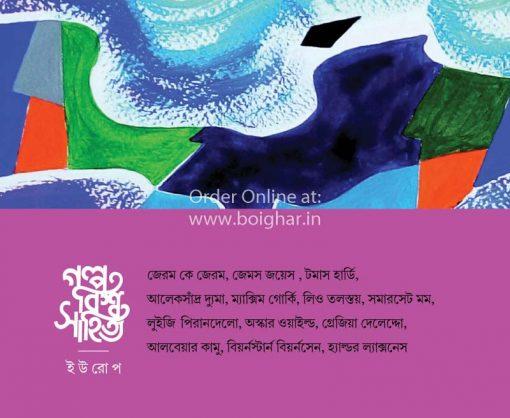 Golpo Biswa Sahitya-Europe