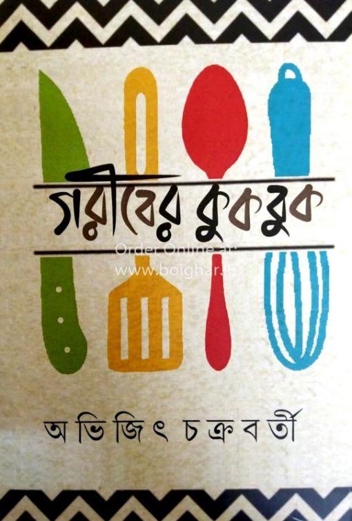 Goriber Cookbook