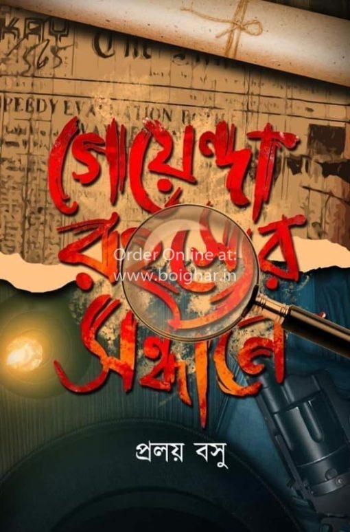 Goyenda Rahasyer Sandhane