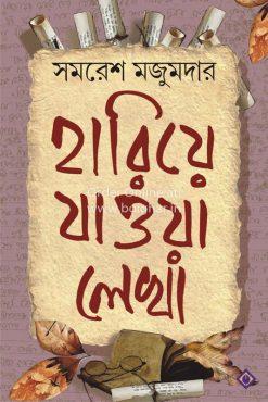 Hariye Jaowa Lekha - Samaresh Mazumder