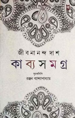 Kabyasamagra-Jibananda Das