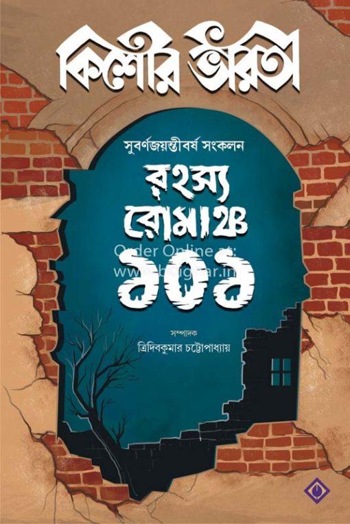 Kishore Bharati Rahasya Romancho 101