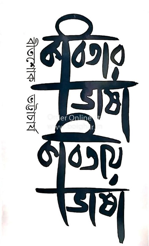 Kobitar Bhasa Kobitaye Bhasa
