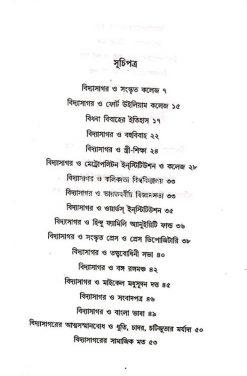Kolikataye Vidyasagar
