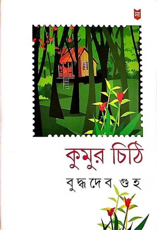 Kumur Chithi