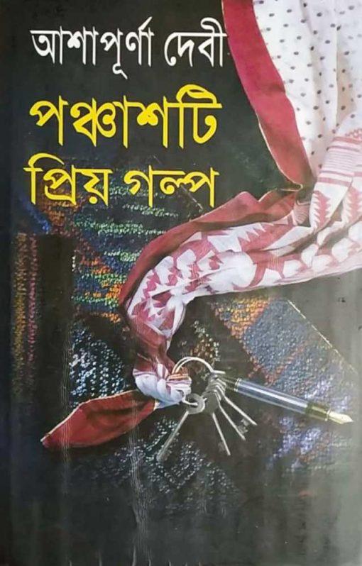 Panchasti Priya Golpo-Ashapurna Devi