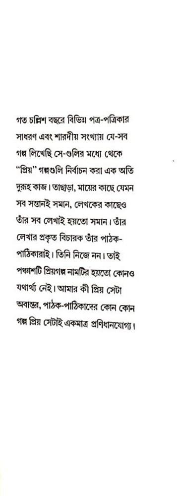 Panchasti Priyo Golpo-Buddhadev Guha