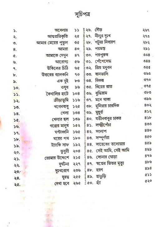 Panchasti Priyo Golpo-Shirshendu Mukhopadhyay