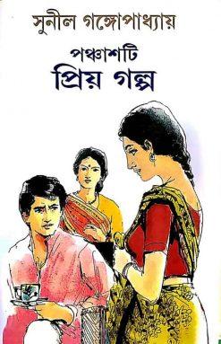 Panchasti Priyo Golpo-Sunil Gangopadhyay