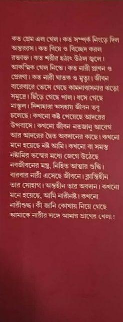 Praner Khela