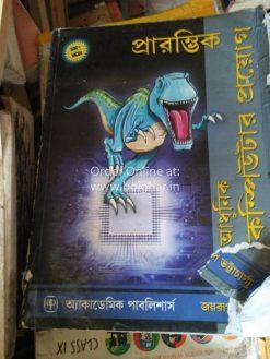 Praromvik Adhunik Computer Proyog