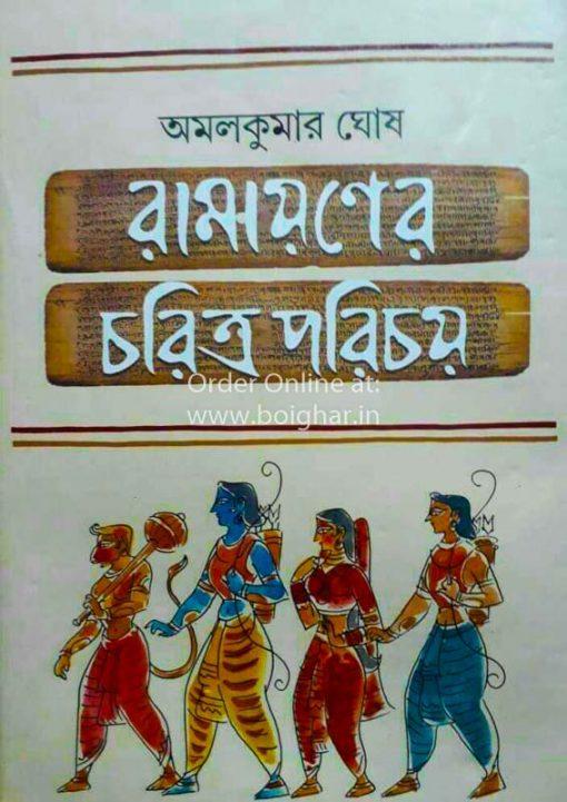 Ramayaner Charitra Porichoy