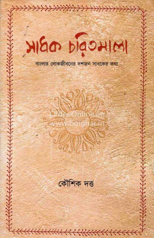 Sadhak Choritmala