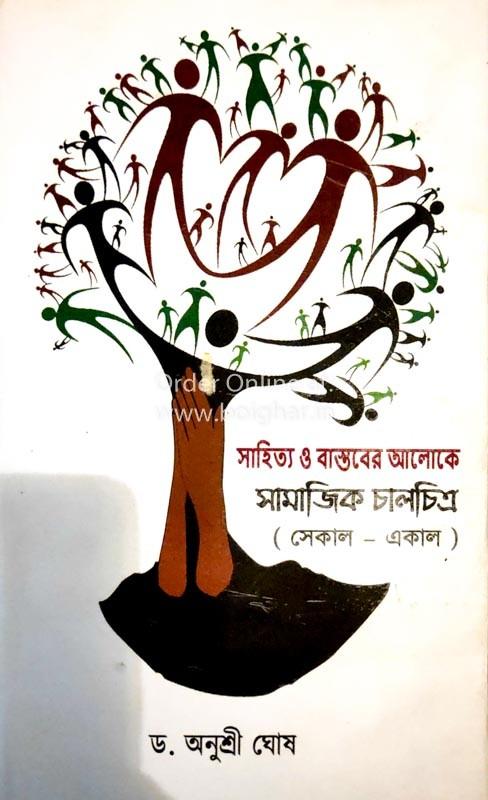 Sahitya O Bastober Aloke Samajik Chalchitra