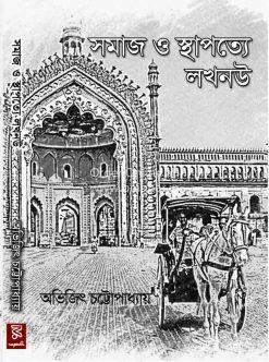 Samaj O Sthapotye Lucknow