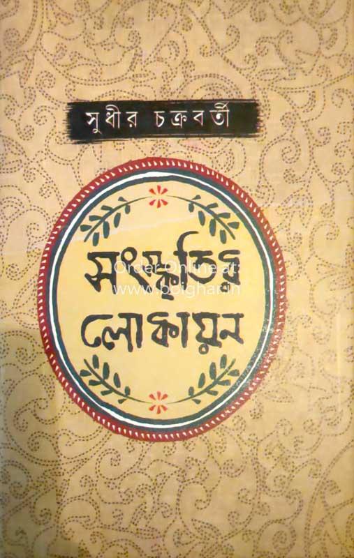 Sanskriti Lokayan
